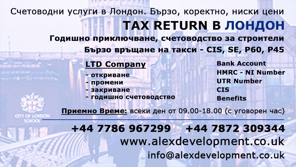 Подаване на Tax return